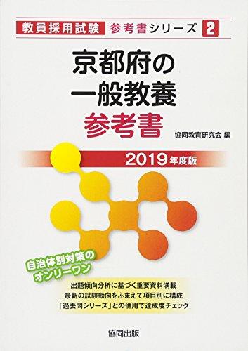 京都府の一般教養参考書 2019年度版 (教員採用試験「参考書」シリーズ)の詳細を見る