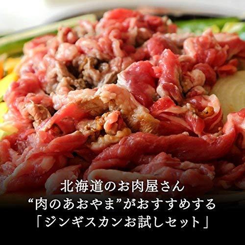 肉のあおやま 初めての方に是非! あおやまジンギスカンお試しセット(特製ラム肉ジンギスカン・生ラムジンギスカン)