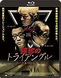 強奪のトライアングル【Blu-ray】 image