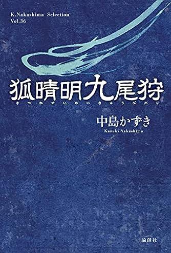 狐晴明九尾狩 (K.Nakashima selection)