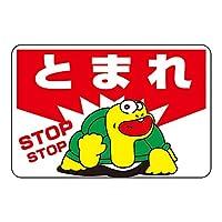 緑十字 路面標識 路面-3 とまれ 101003