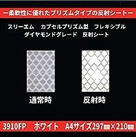【NEWサイズ】スリーエム フレキシブルプリズム ダイヤモンドグレード反射シート3910FP白 A4サイズ