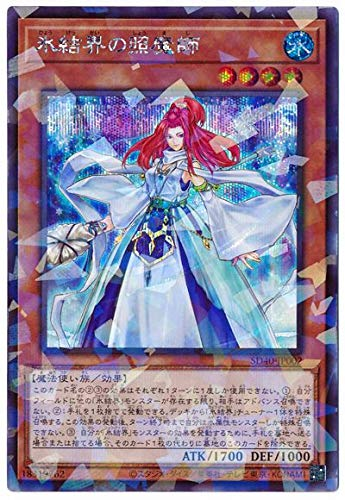 遊戯王 第11期 SD40-JP002 氷結界の照魔師【シークレットレアパラレル】