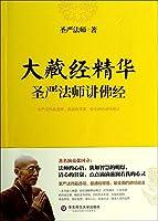 Tripitaka essence: Master Sheng Yen Sutra stresses(Chinese Edition)