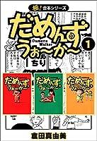 【極!合本シリーズ】 だめんず・うぉ〜か〜1巻