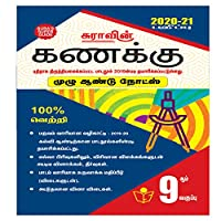 9th Standard Guide Mathematic Full Year Tamil Medium Tamilnadu State Board Samcheer Syllabus