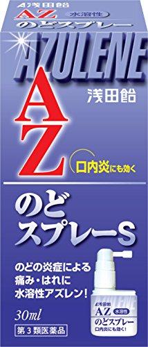 浅田飴『AZのどスプレーS』(第3類医薬品)