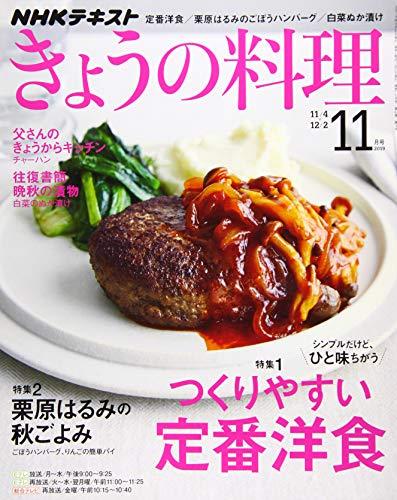NHKテキストきょうの料理 2019年 11 月号 [雑誌]