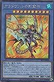 遊戯王 SLT1-JP014 アラドヴァルの影霊衣 (日本語版 シークレットレア) - セレクション - SELECTION 10
