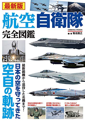『最新版 航空自衛隊完全図鑑 (COSMIC MOOK)』のトップ画像