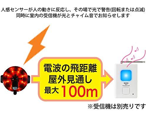 リーベックス(Revex)ワイヤレスチャイムXシリーズ送信機人感センサーLEDライトX80SL