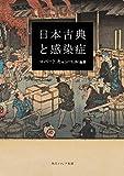 日本古典と感染症 (角川ソフィア文庫)