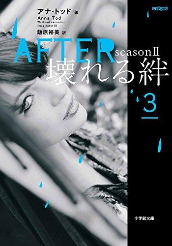 AFTER season2 壊れる絆 3 (小学館文庫)