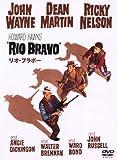 リオ・ブラボー [DVD] image