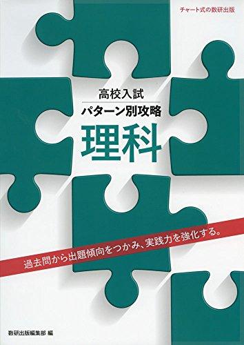 数研出版『高校入試 パターン別攻略 理科』
