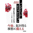 パンデミック・シミュレーション―感染症数理モデルの応用― (tanQブックス)