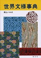 世界文様事典