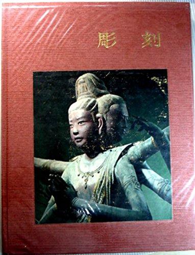 日本美術大系〈第2巻〉彫刻 (1959年)の詳細を見る