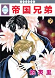 帝国兄弟(7) (冬水社・いち*ラキコミックス) (いち・ラキ・コミックス)