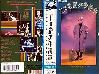二十世紀少年読本 [VHS]