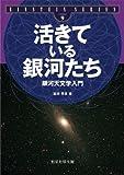 活きている銀河たち―銀河天文学入門 (EINSTEIN SERIES)