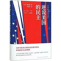 逆说美国的民主(岩波新书精选)(精)