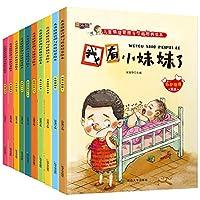 3-6岁儿童情绪管理与性格培养绘本 (共10册)