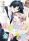 黒わんこと金キツネ (ディアプラス・コミックス)