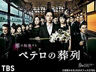 ペテロの葬列【TBSオンデマンド】