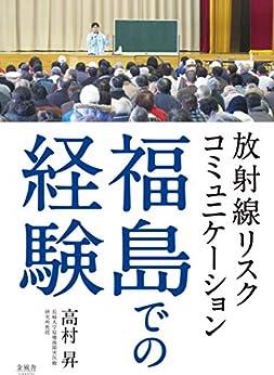 [高村昇]の放射線リスクコミュニケーション:福島での経験