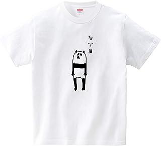 なで肩のパンダ(Tシャツ?ホワイト) (オワリ)