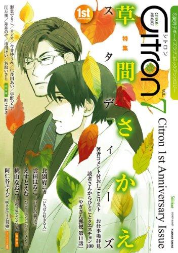 ~恋愛男子ボーイズラブコミックアンソロジー~Citron VOL.7