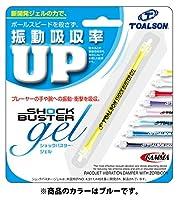 TOALSON(トアルソン) ショックバスタージェル(振動吸収具) 6ZF227 27 ブルー