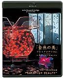 virtual trip presents virtual Trip 金魚の美 アートアクアリウム(DVD同梱版) [Blu-ray]