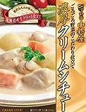 新宿中村屋 ごろごろ野菜のこだわり仕立て 濃厚クリームシチュー 210g