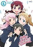 灼熱の卓球娘4(初回生産限定版)[DVD]