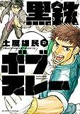 黒鉄ボブスレー 2 (ビッグコミックス)