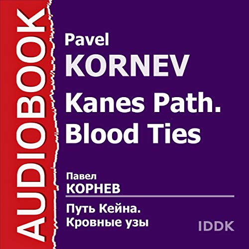 Kanes Path Blood Ties [Russian Edition] audiobook cover art