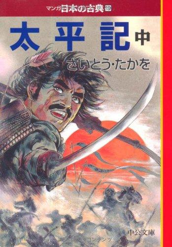 太平記(中)—マンガ日本の古典〈19〉 (中公文庫)