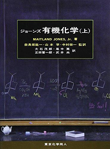 ジョーンズ有機化学〈上〉の詳細を見る