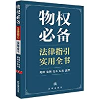 Property necessary legal advice and practical book(Chinese Edition)