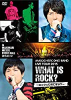 MASOCHISTIC ONO BAND LIVE TOUR 2015 What is Rock?~ロックって何ですか?~in MAKUHARI MESSE EVENT HALL [DVD]