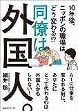 同僚は外国人。10年後、ニッポンの職場はどう変わる !?