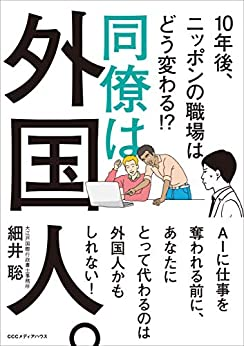 [細井 聡]の同僚は外国人。10年後、ニッポンの職場はどう変わる !?