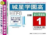 城星学園高校【大阪府】 H24年度用過去問題集1(H23+模試)