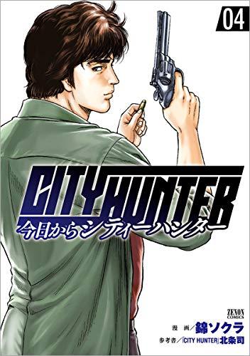 今日からCITY HUNTER 4 (ゼノンコミックス)の詳細を見る