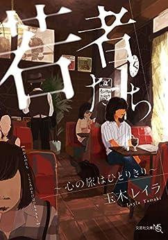 若者たち ~心の旅はひとりきり~ | 玉木 レイラ | 日本の小説・文芸 | Kindleストア | Amazon