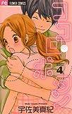 ココロ・ボタン(4) (フラワーコミックス)