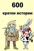 Best bulgarian short stories Reviews