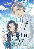 DEATHペディア(3) (パルシィコミックス)